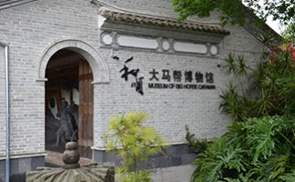 Museum of the tea and horse route, Heshun